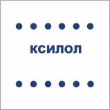КСИЛОЛ/КСИЛЕН